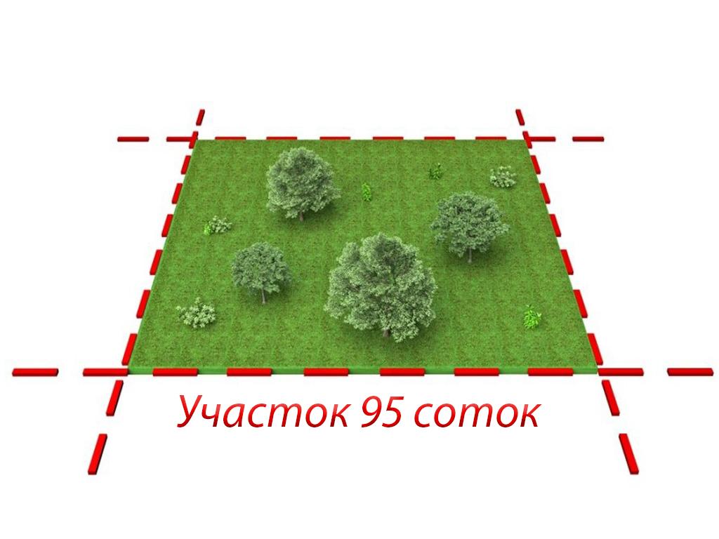 Земельный участок 95 соток.